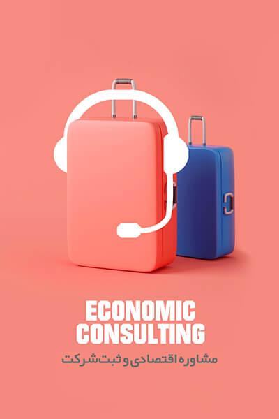 مشاوره اقتصادی و ثبت شرکت