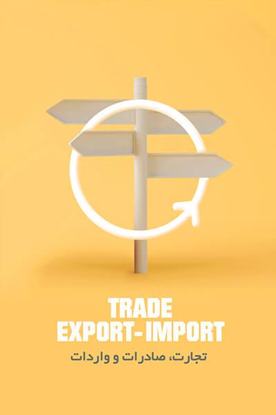 بازرگانی، واردات و صادرات