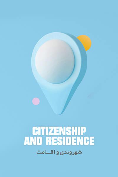 شهروندی و اقامت