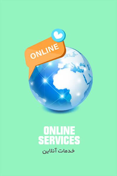 خدمات آنلاین