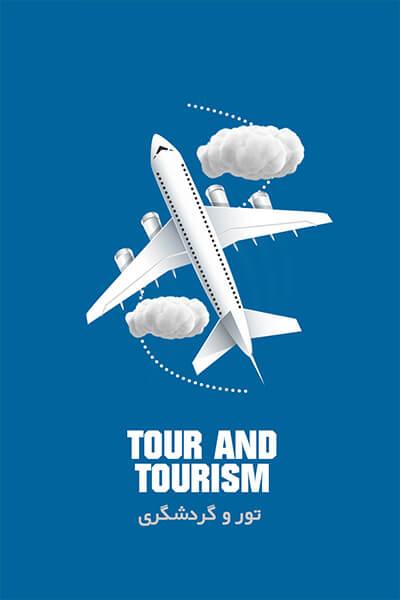 تور و گردشگری