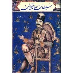 خاطرات سلطان صاحب قران